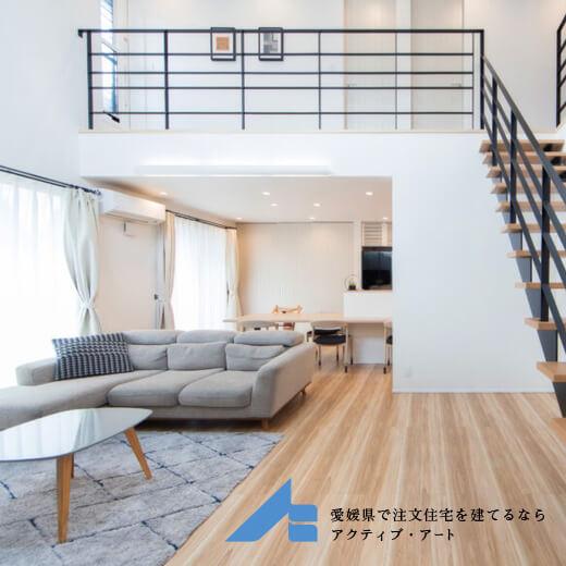 愛媛県で注文住宅を建てるならアクティブ・アート