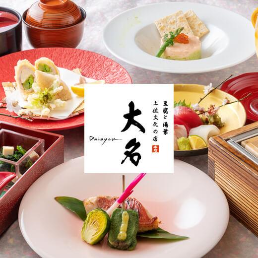 豆腐と湯葉 土佐文化の店 大名