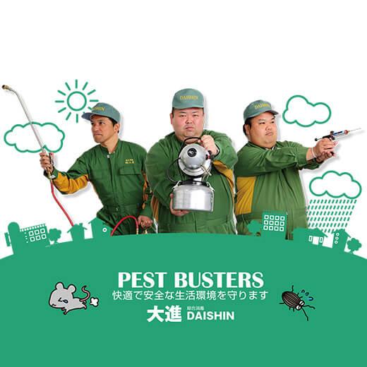 PEST BUSTERS 快適で安全な生活環境を守ります 大進