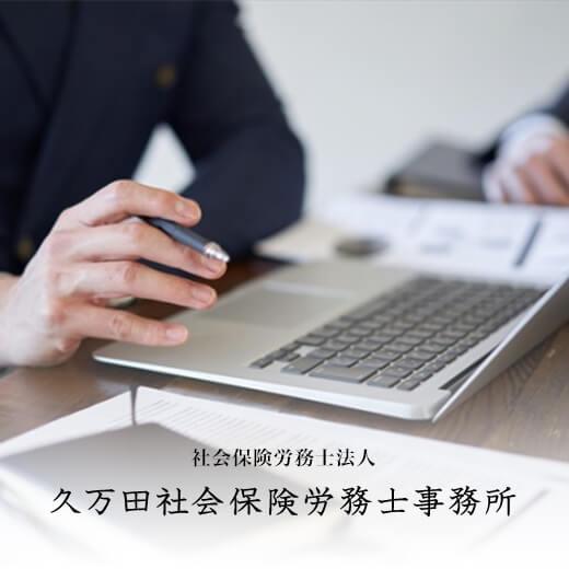 社会保険労務士法人 久万田社会保険労務士事務所