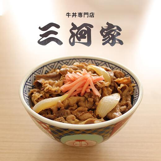 牛丼専門店 三河屋