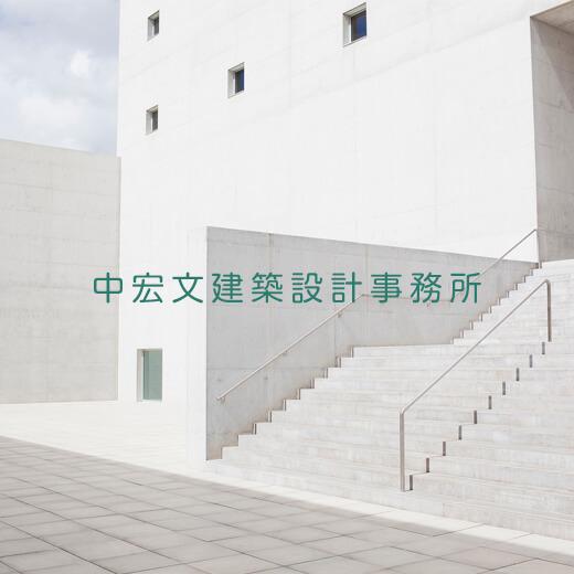 中宏文建築設計事務所