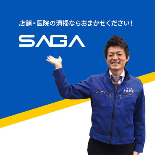 店舗・医院の清掃ならおまかせください!SAGA