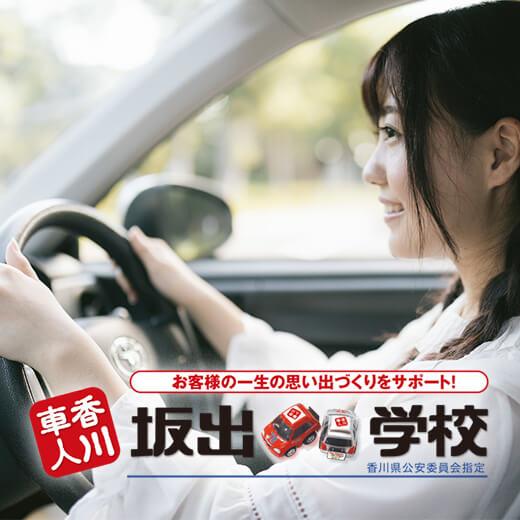 お客様の一生の思い出づくりをサポート!香川車人 坂出自動車学校