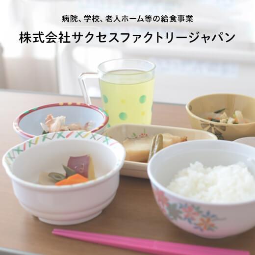 病院、学校、老人ホーム等の給食事業 株式会社ファクトリージャパン