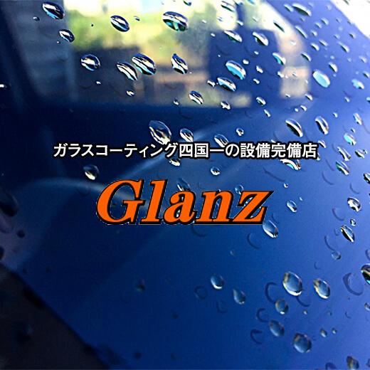 ガラスコーティング四国一の設備完備店 Glanz